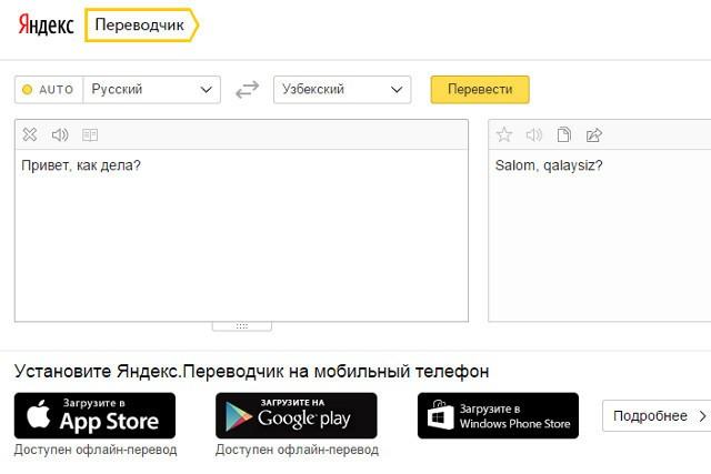 «Яндекс» таржима хизматига ўзбек тили қўшилди