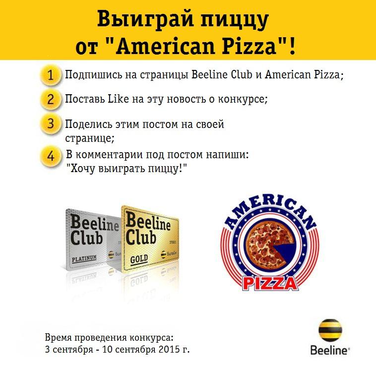 Beeline ва American Pizza Facebook'да танлов бошлашди