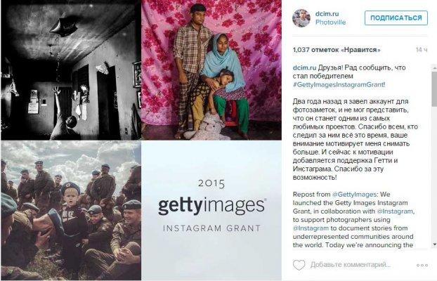 Россиялик фотограф Instagram'дан грант олди