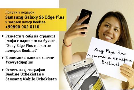 Beeline ва Samsung Mobile Uzbekistan Facebook фойдаланувчилари учун ўтказилган танлов ғолибини аниқладилар