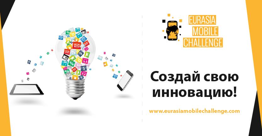 VimpelCom Eurasia Mobile Challenge танловини бошлади