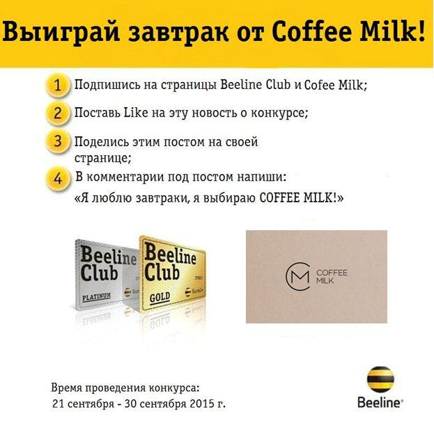 Beeline Club ва Coffee Milk Facebook'да танлов бошлашди