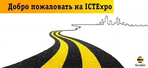 Beeline ICTExpo 2015'да меҳмонларни кутмоқда