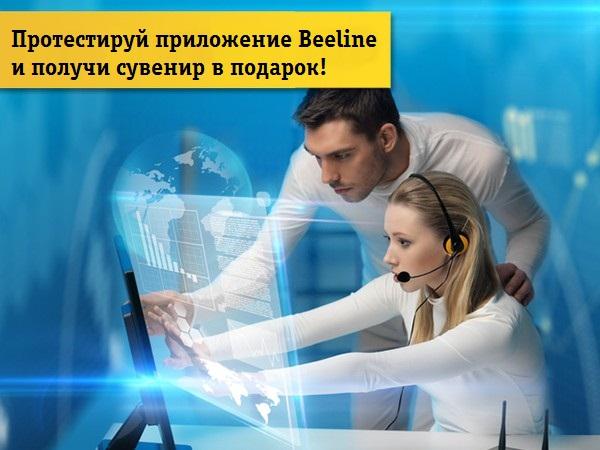 """""""Beeline"""" yangi mobil ilovani sinovdan  o'tkazishga volontyorlarni taklif etadi"""