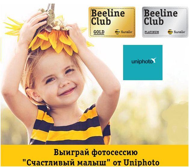 """""""Beeline Club"""" va """"Uniphoto"""" fotostudiyasi Facebook tarmog'idagi tanlov natijalarini e'lon qildilar"""