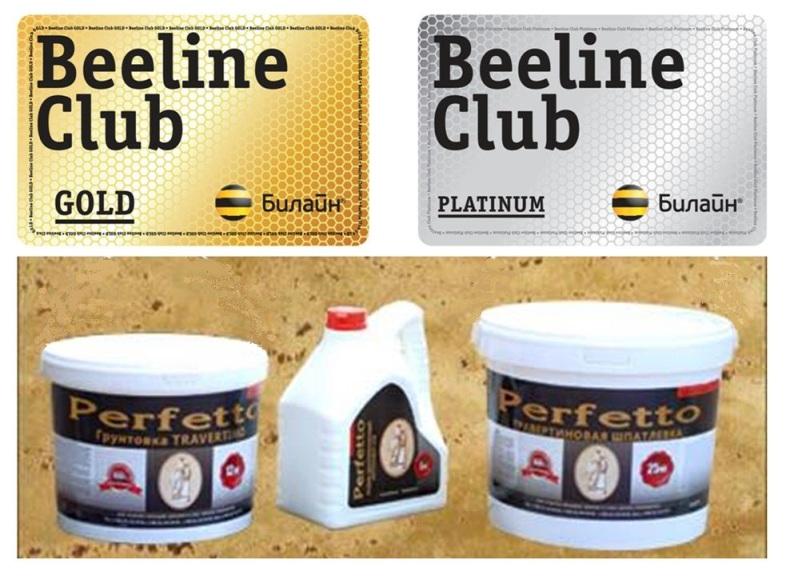 Perfetto Décor Line қурилишдаги пардозлаш материалларига Beeline Club имтиёз карталари бўйича 15% гача бўлган чегирмаларни тақдим этади
