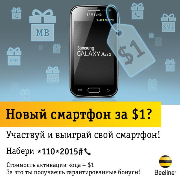 Beeline O'zbegim Taronasi радиосининг жонли эфирида 13та смартфон совринли ўйинини ўтказади