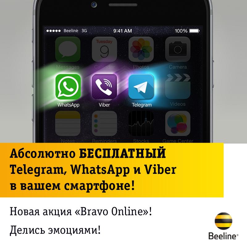 Beeline: смартфонингизда бутунлай бепул  Telegram, Viber ва WhatsApp