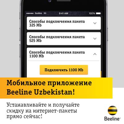 Пасайтирилган нарҳлар бўйича интернет-пакетларга Beeline Uzbekistan мобил илова орқали уланиш мумкин