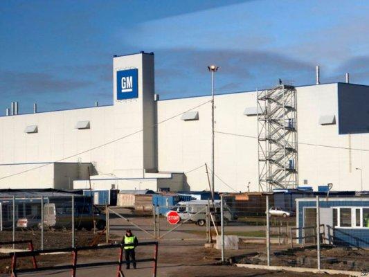 General Motors'нинг Петербургдаги заводи бутунлай ёпилди