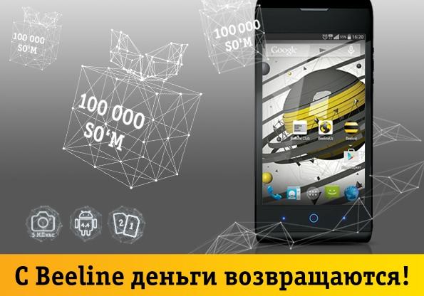 Beeline абонентлари маҳсус смартфонни харид қилиб, сарфланган қийматни  уч ой мобайнида ўз мобил ҳисобларига қайтариб олишлари мумкин