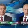 Владимир Путин Шавкат Мирзиёевни табриклади