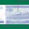 10 ming so'mlik banknotlar 10 martdan boshlab muomalaga chiqariladi