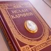 Астраханда Ислом Каримов хотирасига бағишланган кўргазма очилди