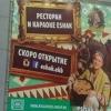 Россияда «Эшак» ресторани очилди, Тошкентда «Свинья» таомхонасига нима дейсиз?