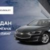 GM Uzbekistan автомобиллар учун байрам чегирмаларини эълон қилди