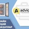 Advice.uz – энди ҳар ким ҳар ерда бепул юридик маслаҳат олиши мумкин