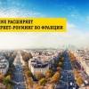 Beeline Fransiyada internet-roumingni kengaytirdi
