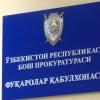 Бош прокурорнинг онлайн қабули