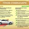 Tonirovka uchun to'lov avval qancha edi, endi necha pul bo'ldi? (infografika)