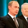 Путин Ельцин унга президент бўлишни қандай таклиф қилгани ҳақида сўзлаб берди