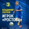"""Rasman! """"Rostov"""" Shomurodov o'rniga O'zbekistonda tug'ilgan futbolchini olib keldi"""