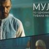 """Россиянинг """"Мулла"""" фильми """"PROlogue"""" кинофестивалида иштирок этади"""