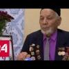 Россия телеканали ўзбек фахрийлари ҳақида репортажни эфирга узатди (видео)