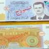 Сурияда Башар Асад сурати чоп этилган банкноталар чиқарилди