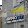 Украинанинг «Нафтогаз» компанияси Хитойдан 3,6 миллиард доллар қарз олади