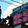 Rubl kursining qulashi Rossiyaga 250 mlrd rubl keltirdi