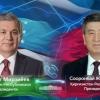 Шавкат Мирзиёев Қирғизистон президенти Сооронбай Жээнбеков билан телефон орқали мулоқот қилди