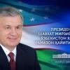 Президент Ўзбекистон халқини Рамазон ҳайити билан табриклади