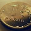 Россияда рубль курси музлатилиши мумкинлиги айтилди
