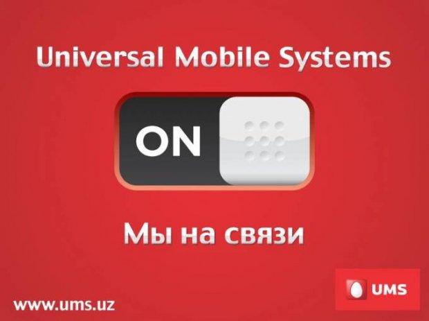 Фото: Facebook / UniversalMobileSystems.uz