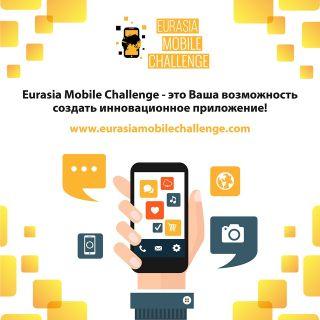 Eurasia Mobile Challenge ishtirokchilarini ro'yhatdan o'tkazish 15 oktyabr kuniga qadar davom etadi