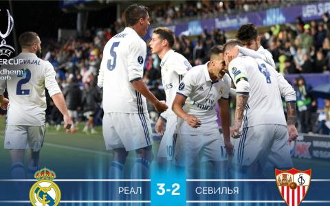 «Реал» - УЕФА Суперкубоги ғолиби