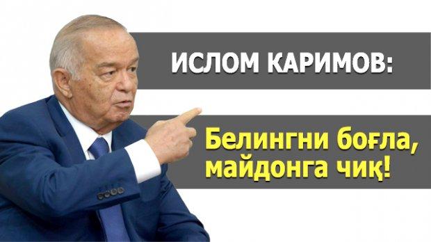 """Ислом Каримов: """"Белингни боғла, майдонга чиқ!"""""""