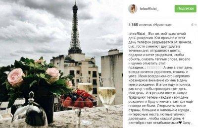 Хонанда Лоланинг Instagram`даги пости мухлисларини ғазаблантирди