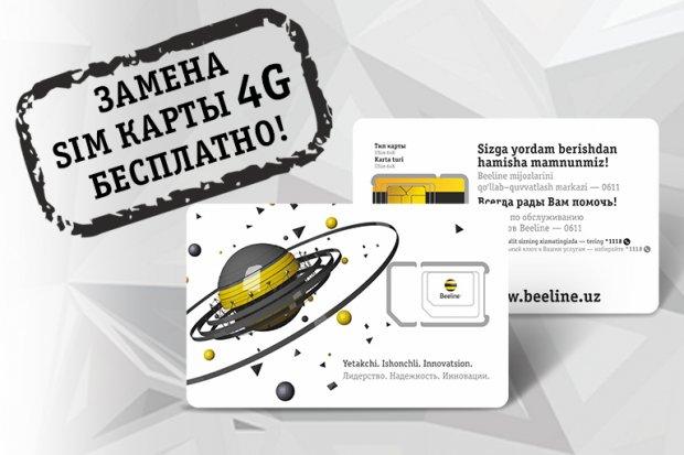 Beeline абонентлари ўзларининг SIM-карталарини USIM 4G картасига бепул алмаштиришлари мумкин