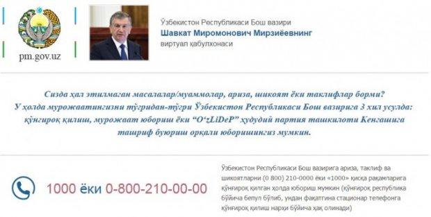 Ўзбекистон Бош вазирининг виртуал қабулхонаси очилди