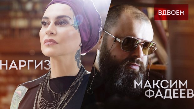 "Наргиз ва Максим Фадеевдан ""Биз иккимиз"" номли таьсирчан хит видео клип"