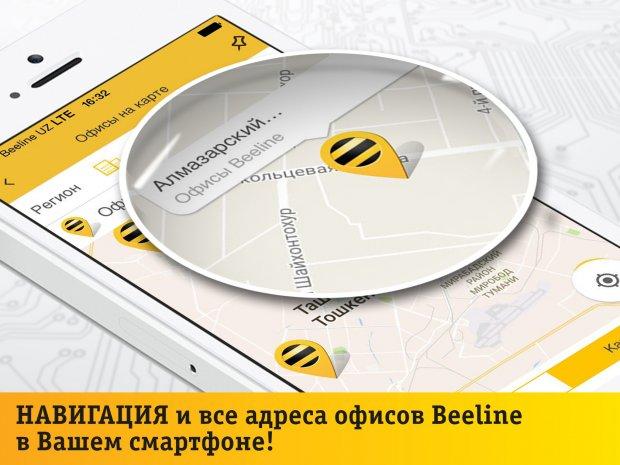 Beeline офисларининг барча манзиллари ва навигация — бир иловада