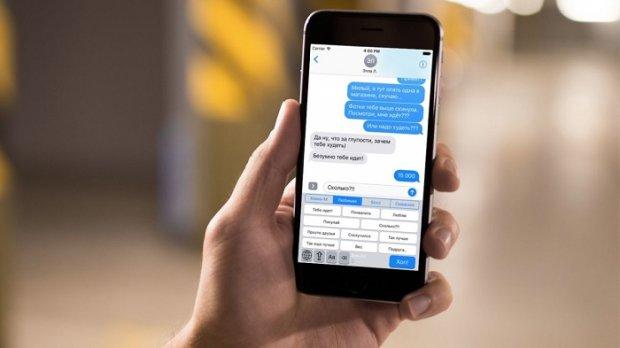 Тайёр сўз ва гаплардан иборат iOS клавиатура яратилди