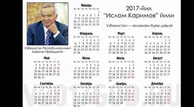 2017- йил Ислом Каримов йили!?