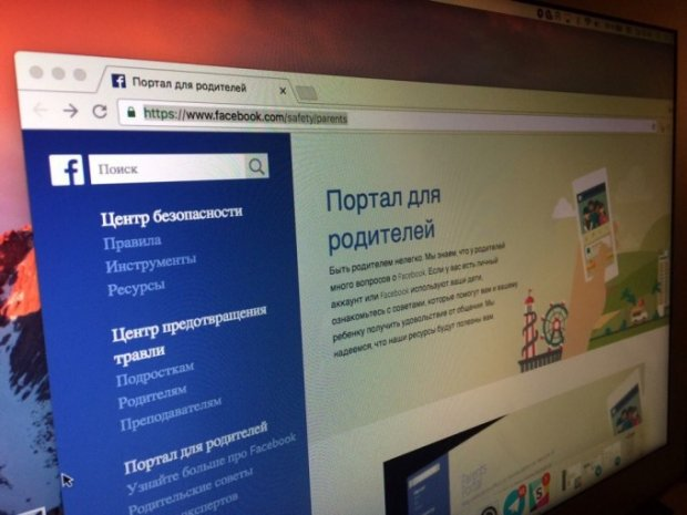 Facebook «Ота-оналар учун портал»ни ишга туширди