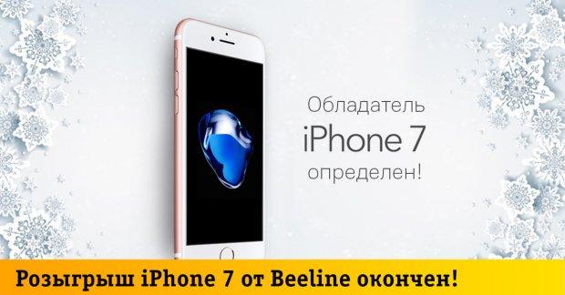 Beeline Янги йил акциясида iPhone 7 соҳибини аниқлади