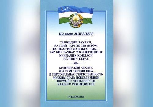 Prezident Shavkat Mirziyoyevning kitobi nashr etildi
