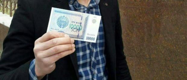 Ўзбекистонда 10 минг сўмлик банкнот муомалада (Фото)