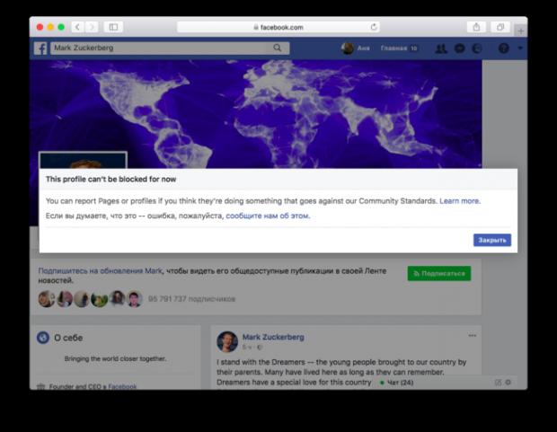 Facebook'да Марк Цукерберг ва унинг рафиқасидан бошқа ҳаммани блоклаш мумкин